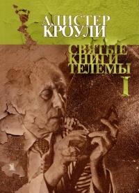 Svyatye_knigi_Telemy._Tom_1
