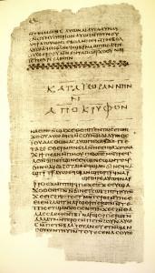 Евангелие от Фомы. Библиотека Наг-Хаммади.